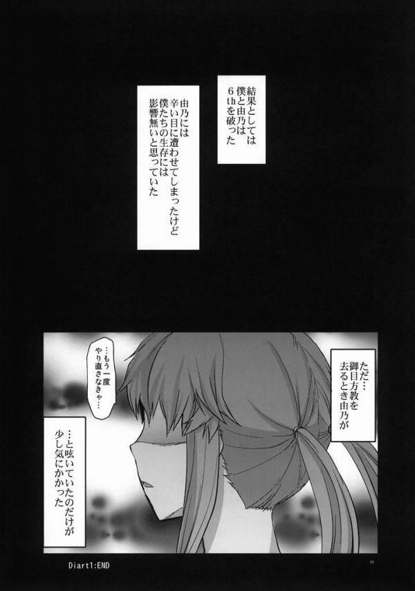 ユノが椿の魔の手によって集団レイプされっちゃう!ユッキーが助けに来てその後はひたすらイチャセクしまっくっちゃうwww【未来日記 エロ漫画・同人誌】 (18)