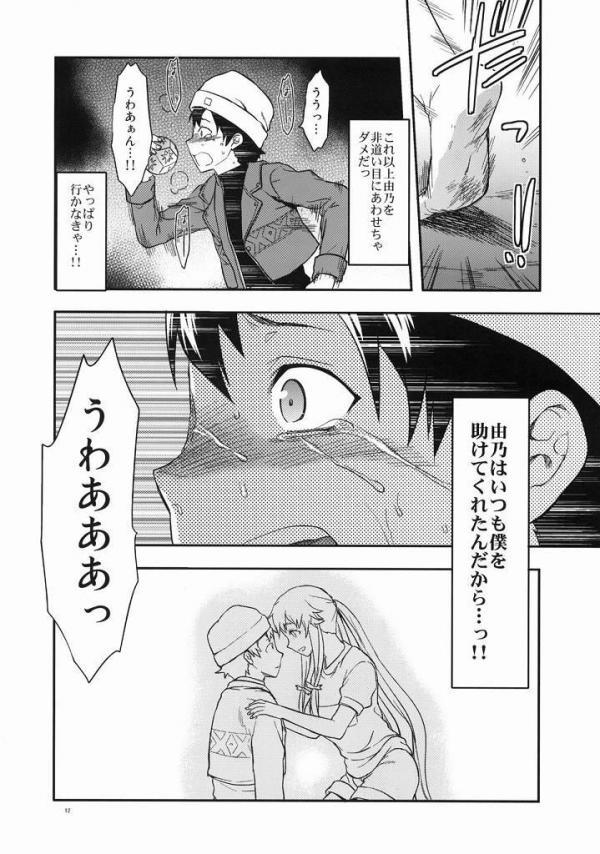 ユノが椿の魔の手によって集団レイプされっちゃう!ユッキーが助けに来てその後はひたすらイチャセクしまっくっちゃうwww【未来日記 エロ漫画・同人誌】 (11)