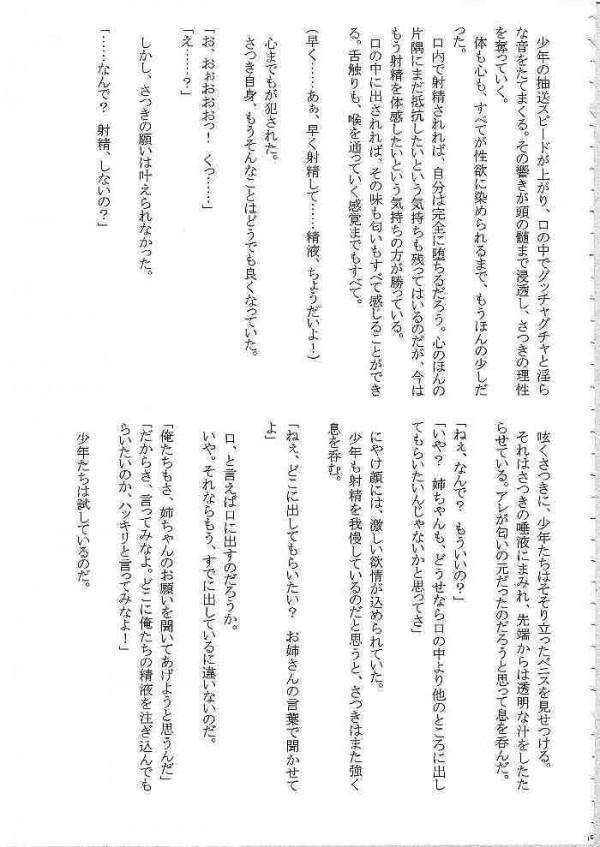 【エロ漫画 いちご100%】アヤ、ツカサ、サツキ、が中学生の男達に連続レイプされちゃう【クリムゾン エロ同人誌】(101)