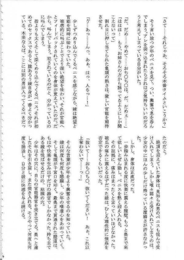 【エロ漫画 いちご100%】アヤ、ツカサ、サツキ、が中学生の男達に連続レイプされちゃう【クリムゾン エロ同人誌】(142)