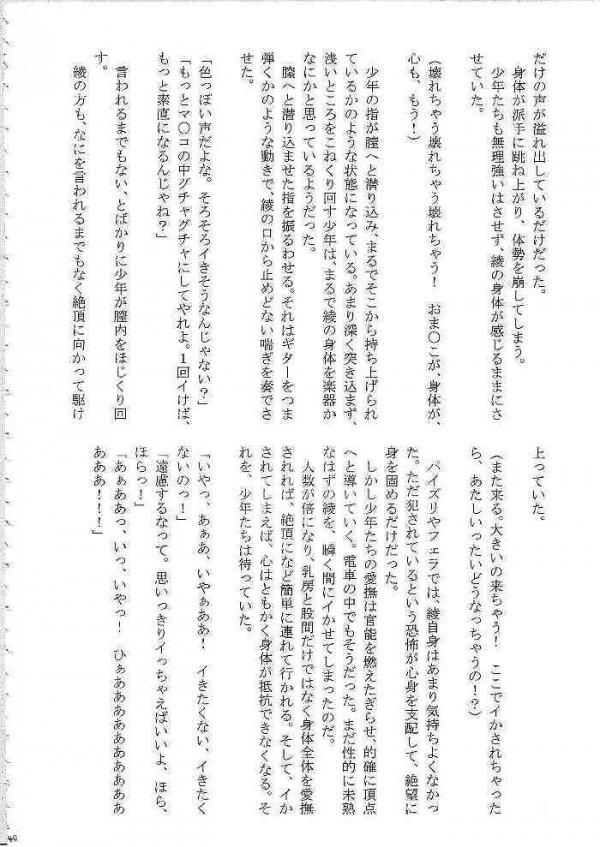 【エロ漫画 いちご100%】アヤ、ツカサ、サツキ、が中学生の男達に連続レイプされちゃう【クリムゾン エロ同人誌】(138)