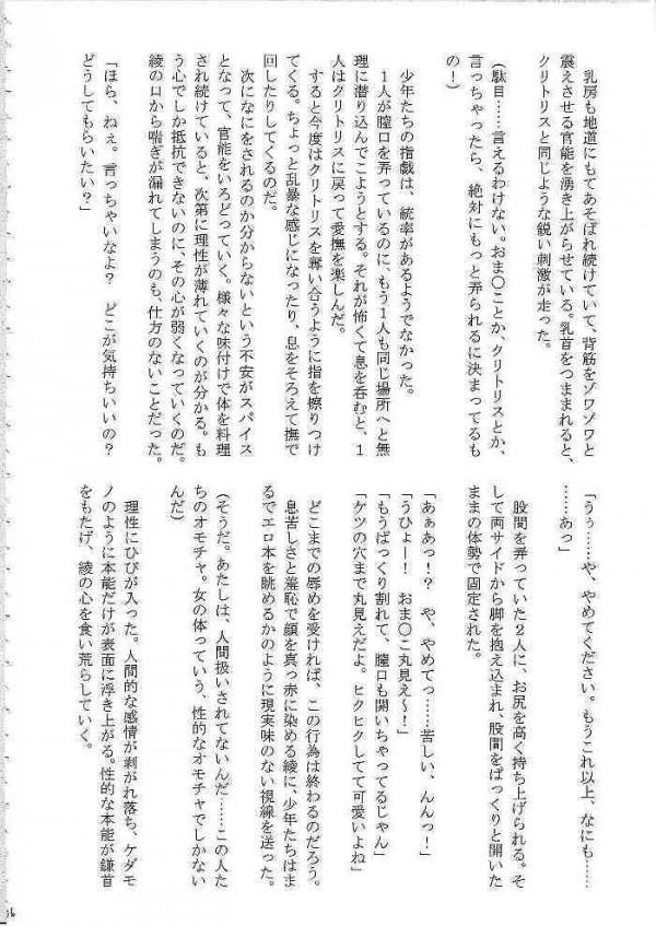 【エロ漫画 いちご100%】アヤ、ツカサ、サツキ、が中学生の男達に連続レイプされちゃう【クリムゾン エロ同人誌】(134)