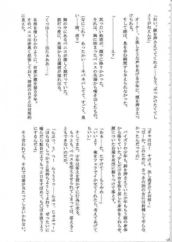 【エロ漫画 いちご100%】アヤ、ツカサ、サツキ、が中学生の男達に連続レイプされちゃう【クリムゾン エロ同人誌】(127)
