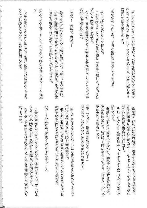 【エロ漫画 いちご100%】アヤ、ツカサ、サツキ、が中学生の男達に連続レイプされちゃう【クリムゾン エロ同人誌】(100)