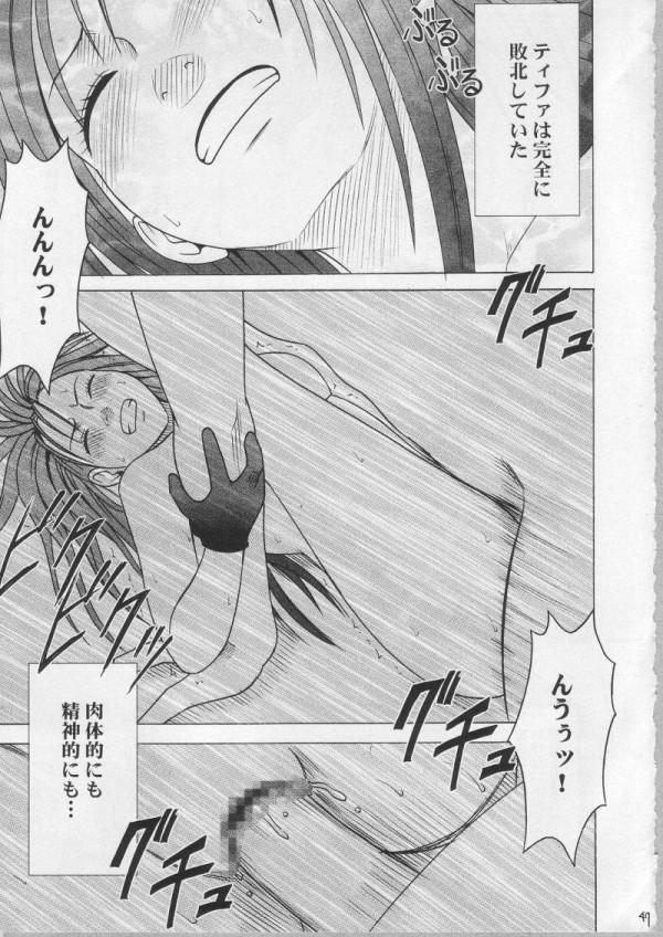 ティファが地下格闘の観客の前でレイプされて辱めをうけてるぞwww【FFVII エロ同人誌・18禁成人漫画】 (45)