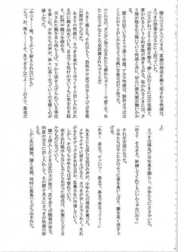 【エロ漫画 いちご100%】アヤ、ツカサ、サツキ、が中学生の男達に連続レイプされちゃう【クリムゾン エロ同人誌】(109)