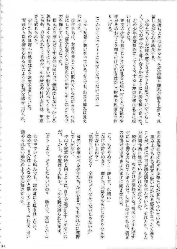 【エロ漫画 いちご100%】アヤ、ツカサ、サツキ、が中学生の男達に連続レイプされちゃう【クリムゾン エロ同人誌】(118)