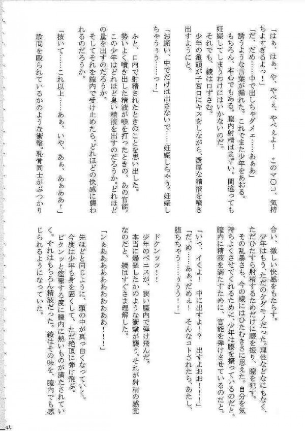 【エロ漫画 いちご100%】アヤ、ツカサ、サツキ、が中学生の男達に連続レイプされちゃう【クリムゾン エロ同人誌】(144)