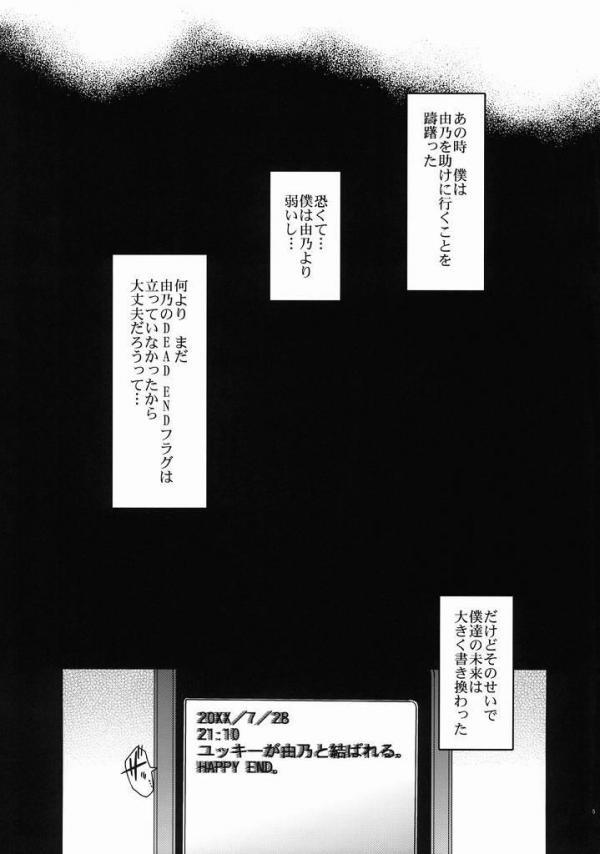 ユノが椿の魔の手によって集団レイプされっちゃう!ユッキーが助けに来てその後はひたすらイチャセクしまっくっちゃうwww【未来日記 エロ漫画・同人誌】 (4)