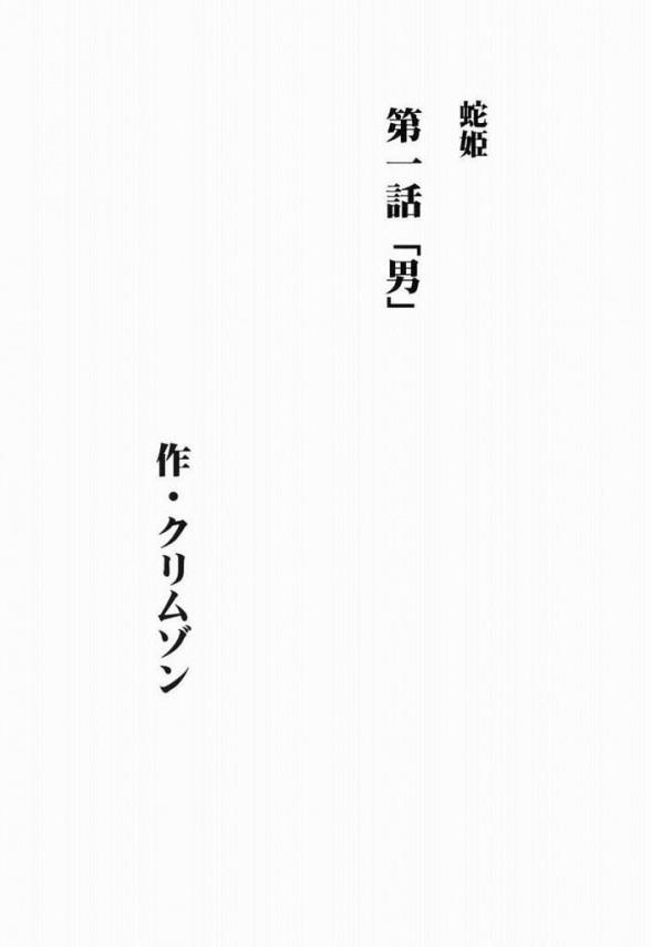 【エロ漫画 ワンピース 蛇姫総集編1】拘束されたハンコックが拷問官に奴隷調教されちゃう【クリムゾン エロ同人誌】(7)