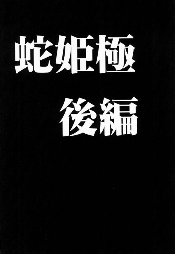 【エロ漫画 ワンピース 蛇姫総集編3】奴隷調教されているハンコックがまた悪魔の実に力で絶頂寸止め状態に!【クリムゾン エロ同人誌】(20)