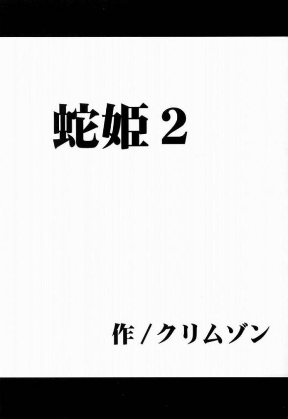 【エロ漫画 ワンピース 蛇姫総集編1】拘束されたハンコックが拷問官に奴隷調教されちゃう【クリムゾン エロ同人誌】(70)