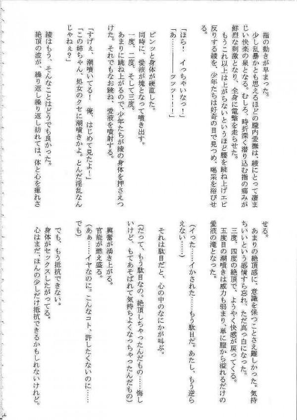 【エロ漫画 いちご100%】アヤ、ツカサ、サツキ、が中学生の男達に連続レイプされちゃう【クリムゾン エロ同人誌】(140)