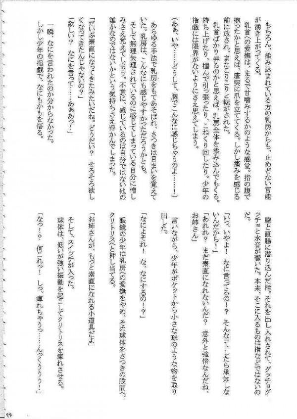 【エロ漫画 いちご100%】アヤ、ツカサ、サツキ、が中学生の男達に連続レイプされちゃう【クリムゾン エロ同人誌】(92)