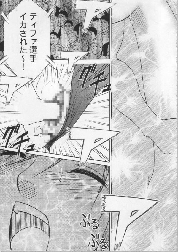 ティファが地下格闘の観客の前でレイプされて辱めをうけてるぞwww【FFVII エロ同人誌・18禁成人漫画】 (32)