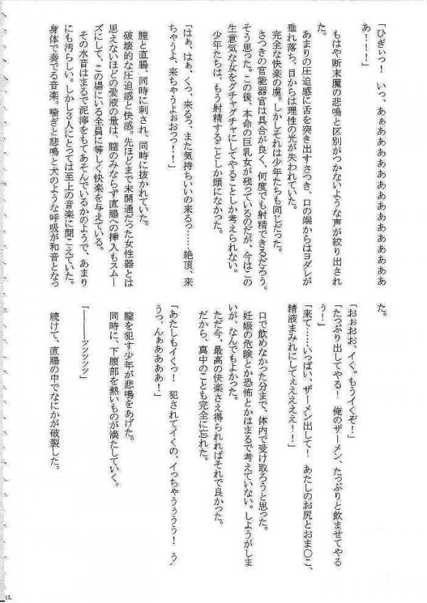 【エロ漫画 いちご100%】アヤ、ツカサ、サツキ、が中学生の男達に連続レイプされちゃう【クリムゾン エロ同人誌】(110)