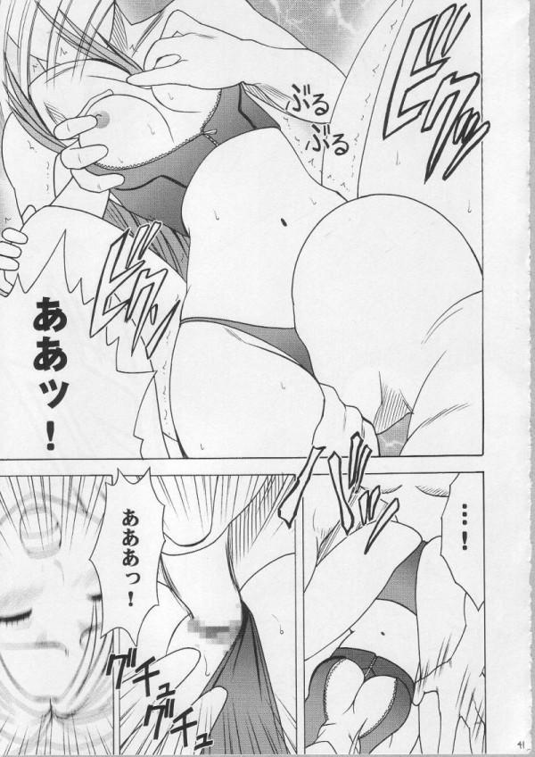 ティファが地下格闘の観客の前でレイプされて辱めをうけてるぞwww【FFVII エロ同人誌・18禁成人漫画】 (38)