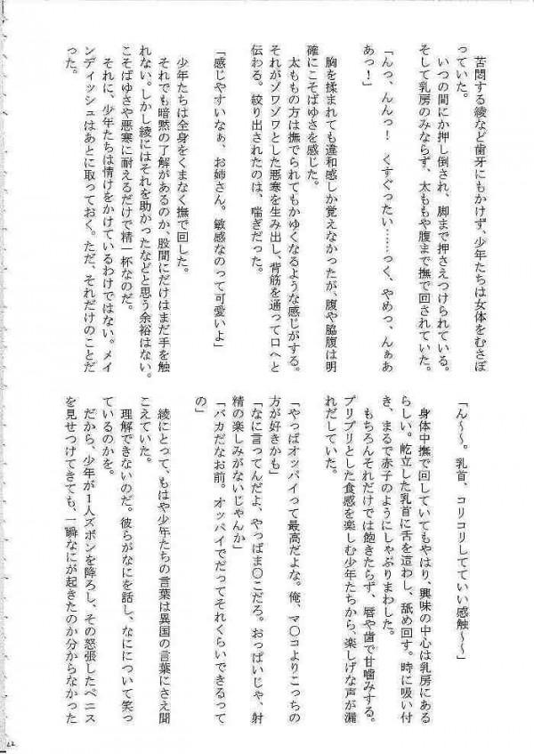 【エロ漫画 いちご100%】アヤ、ツカサ、サツキ、が中学生の男達に連続レイプされちゃう【クリムゾン エロ同人誌】(120)