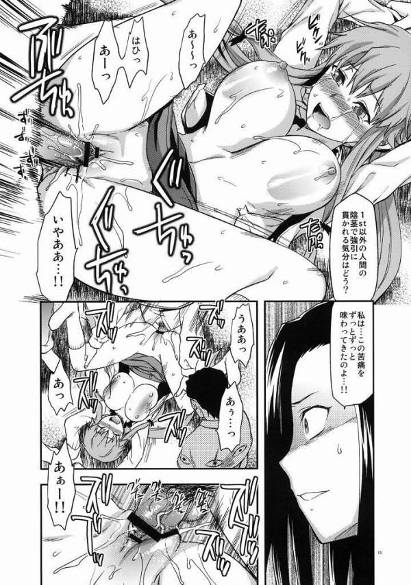 ユノが椿の魔の手によって集団レイプされっちゃう!ユッキーが助けに来てその後はひたすらイチャセクしまっくっちゃうwww【未来日記 エロ漫画・同人誌】 (12)