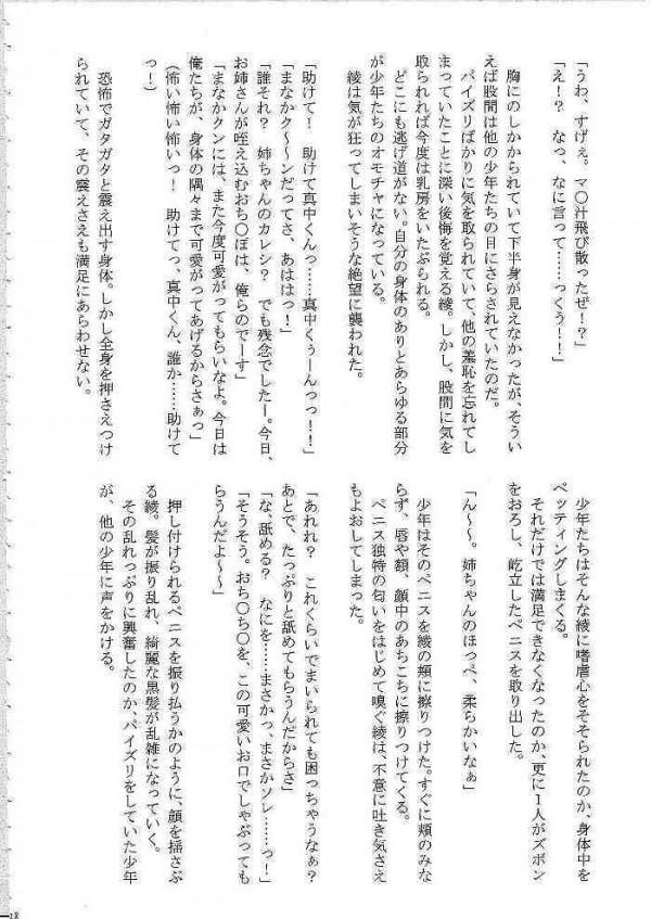 【エロ漫画 いちご100%】アヤ、ツカサ、サツキ、が中学生の男達に連続レイプされちゃう【クリムゾン エロ同人誌】(126)