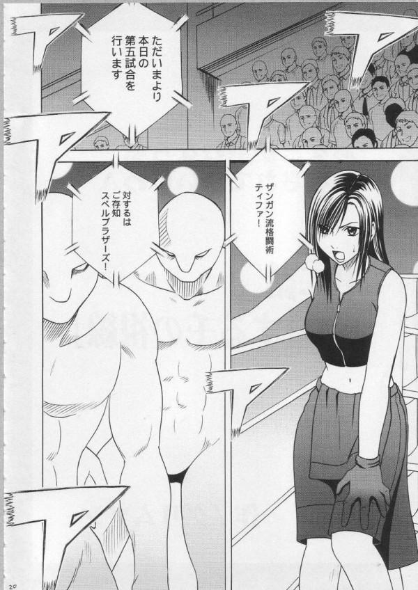 ティファが地下格闘の観客の前でレイプされて辱めをうけてるぞwww【FFVII エロ同人誌・18禁成人漫画】 (18)