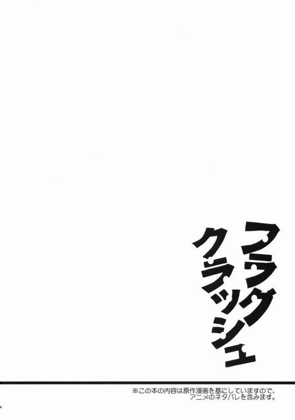 ユノが椿の魔の手によって集団レイプされっちゃう!ユッキーが助けに来てその後はひたすらイチャセクしまっくっちゃうwww【未来日記 エロ漫画・同人誌】 (3)