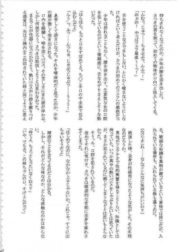 【エロ漫画 いちご100%】アヤ、ツカサ、サツキ、が中学生の男達に連続レイプされちゃう【クリムゾン エロ同人誌】(98)