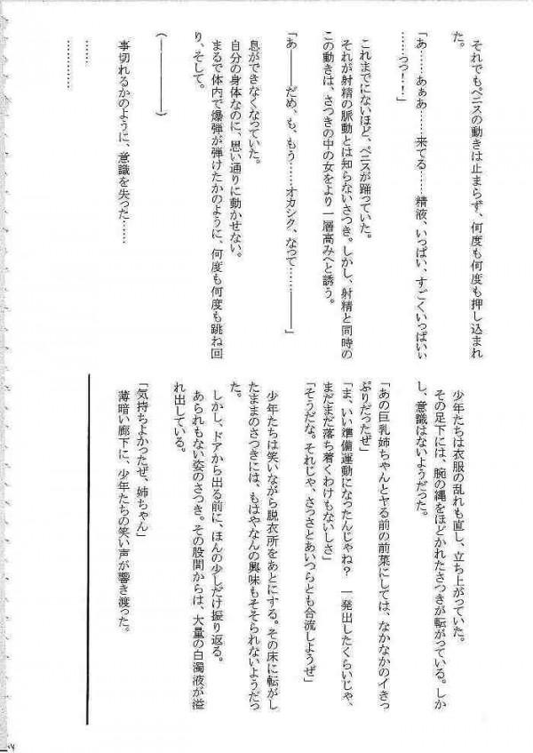 【エロ漫画 いちご100%】アヤ、ツカサ、サツキ、が中学生の男達に連続レイプされちゃう【クリムゾン エロ同人誌】(112)