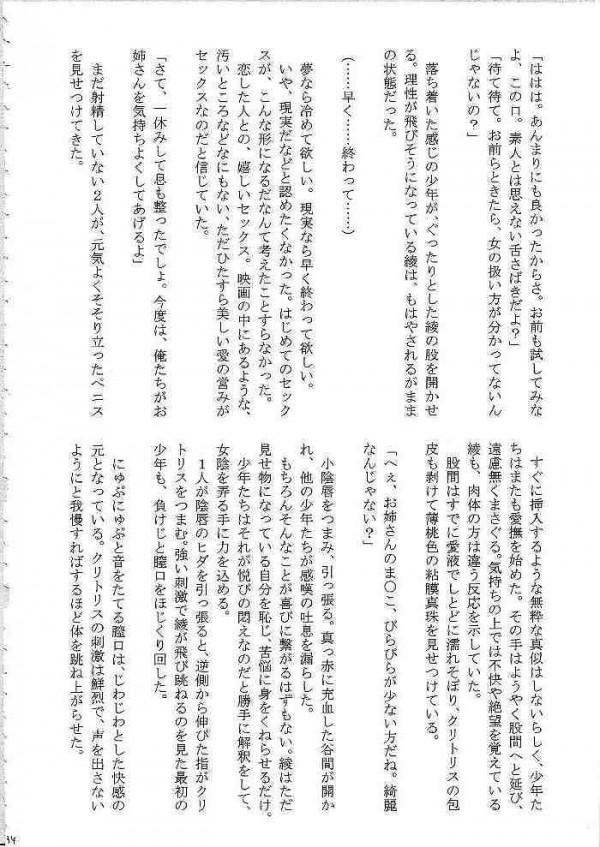 【エロ漫画 いちご100%】アヤ、ツカサ、サツキ、が中学生の男達に連続レイプされちゃう【クリムゾン エロ同人誌】(132)