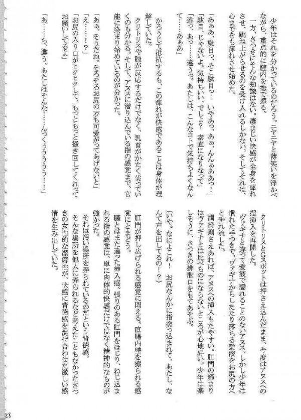 【エロ漫画 いちご100%】アヤ、ツカサ、サツキ、が中学生の男達に連続レイプされちゃう【クリムゾン エロ同人誌】(86)