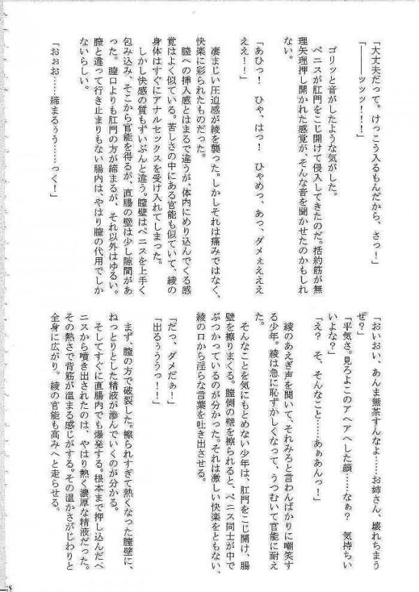 【エロ漫画 いちご100%】アヤ、ツカサ、サツキ、が中学生の男達に連続レイプされちゃう【クリムゾン エロ同人誌】(152)