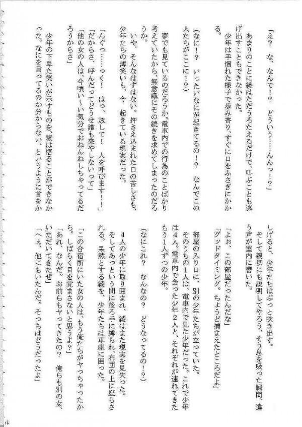 【エロ漫画 いちご100%】アヤ、ツカサ、サツキ、が中学生の男達に連続レイプされちゃう【クリムゾン エロ同人誌】(114)