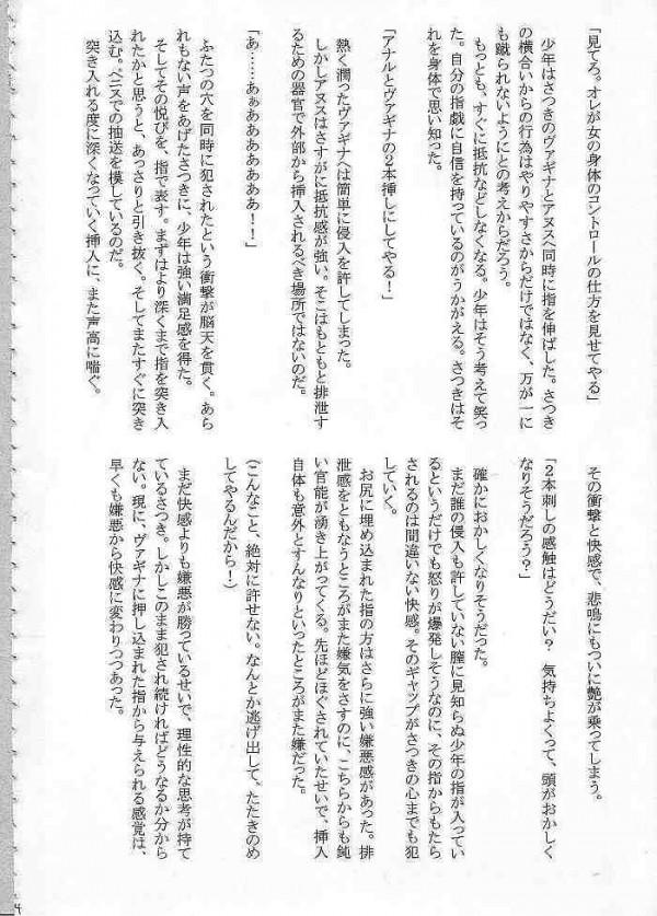 【エロ漫画 いちご100%】アヤ、ツカサ、サツキ、が中学生の男達に連続レイプされちゃう【クリムゾン エロ同人誌】(82)