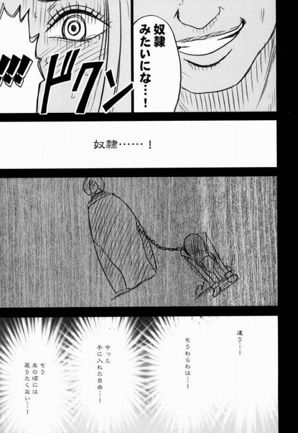 【エロ漫画 ワンピース 蛇姫総集編1】拘束されたハンコックが拷問官に奴隷調教されちゃう【クリムゾン エロ同人誌】(59)