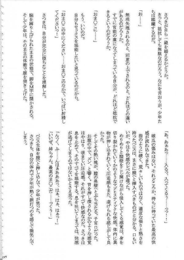 【エロ漫画 いちご100%】アヤ、ツカサ、サツキ、が中学生の男達に連続レイプされちゃう【クリムゾン エロ同人誌】(102)