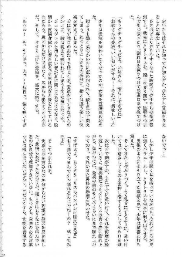 【エロ漫画 いちご100%】アヤ、ツカサ、サツキ、が中学生の男達に連続レイプされちゃう【クリムゾン エロ同人誌】(136)