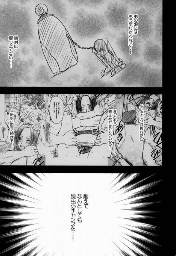 【エロ漫画 ワンピース 蛇姫総集編1】拘束されたハンコックが拷問官に奴隷調教されちゃう【クリムゾン エロ同人誌】(68)