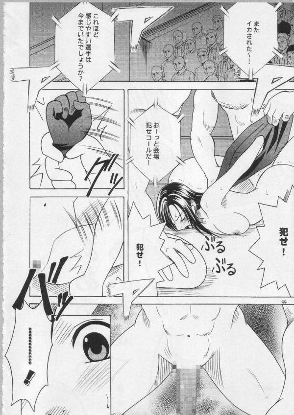 ティファが地下格闘の観客の前でレイプされて辱めをうけてるぞwww【FFVII エロ同人誌・18禁成人漫画】 (41)