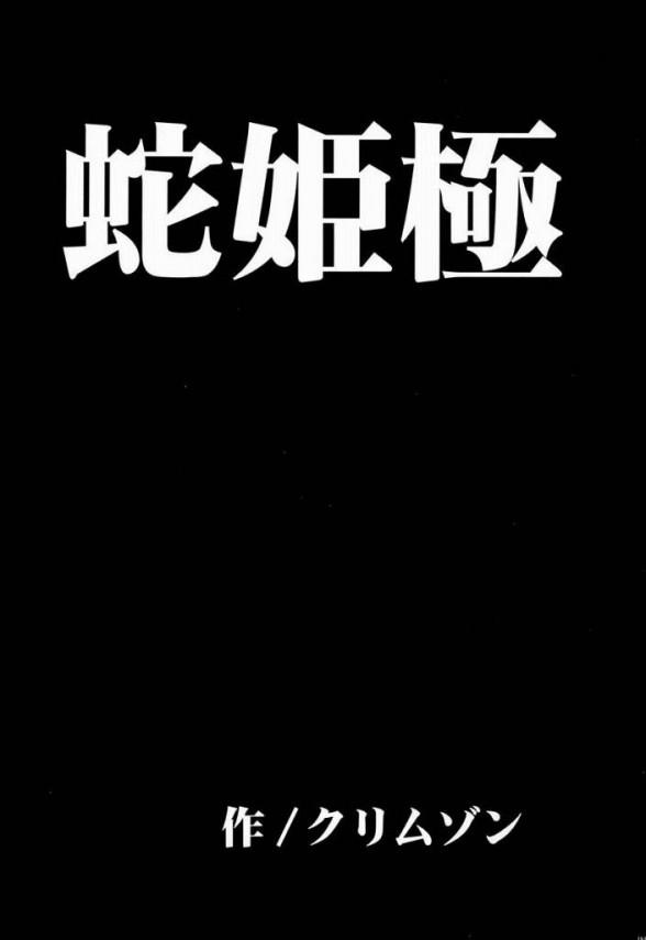 【エロ漫画 ワンピース 蛇姫総集編3】奴隷調教されているハンコックがまた悪魔の実に力で絶頂寸止め状態に!【クリムゾン エロ同人誌】(5)