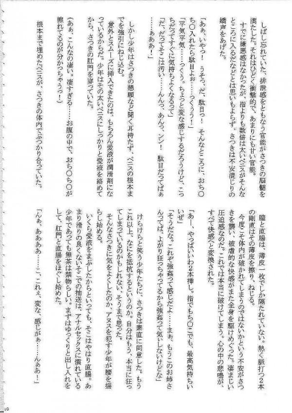 【エロ漫画 いちご100%】アヤ、ツカサ、サツキ、が中学生の男達に連続レイプされちゃう【クリムゾン エロ同人誌】(108)