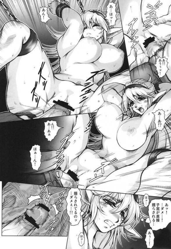 エルフの姫が奴隷市場の高級娼婦になって男達に陵辱プレイされちゃう!子宮に器具を付けられちゃって精子が逆流しないようにされちゃって子宮が精子で満タンwww【Slave market Elf1 同人誌・エロ漫画】 (14)