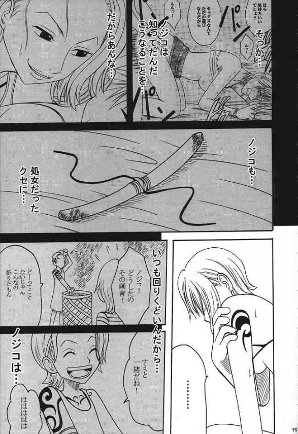 【エロ漫画 ワンピース】ナミが家に帰ってくるとノジコに媚薬飲まされちゃって双頭バイブでレズプレイやっちゃってる!【クリムゾン エロ同人誌】(74)