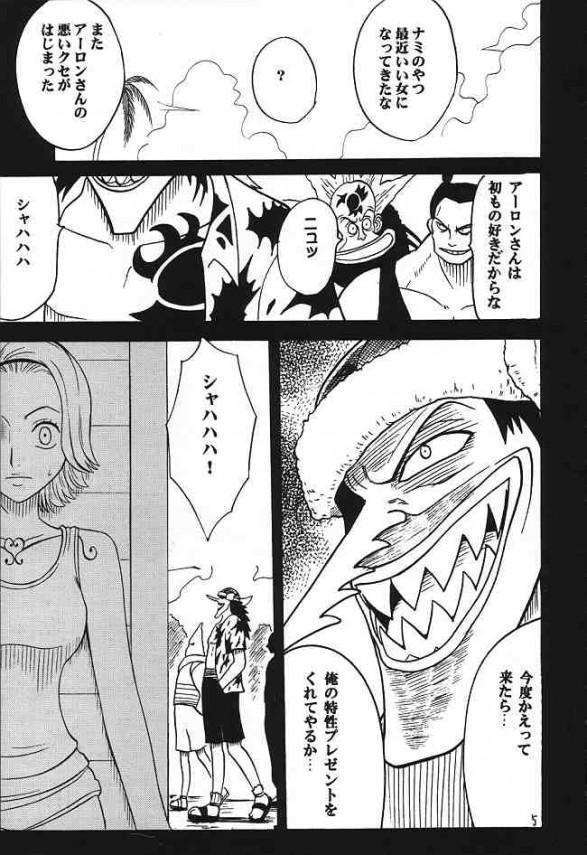 【エロ漫画 ワンピース】ナミが家に帰ってくるとノジコに媚薬飲まされちゃって双頭バイブでレズプレイやっちゃってる!【クリムゾン エロ同人誌】(4)