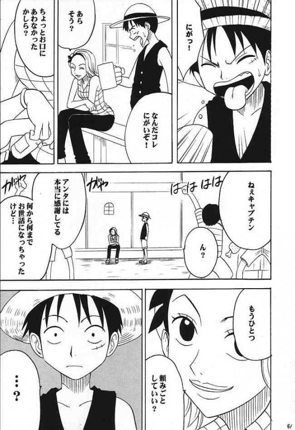 【エロ漫画 ワンピース】ナミが家に帰ってくるとノジコに媚薬飲まされちゃって双頭バイブでレズプレイやっちゃってる!【クリムゾン エロ同人誌】(80)