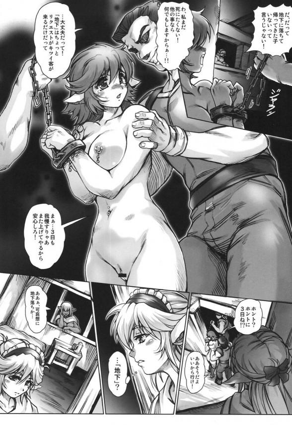 エルフの姫が奴隷市場の高級娼婦になって男達に陵辱プレイされちゃう!子宮に器具を付けられちゃって精子が逆流しないようにされちゃって子宮が精子で満タンwww【Slave market Elf1 同人誌・エロ漫画】 (5)