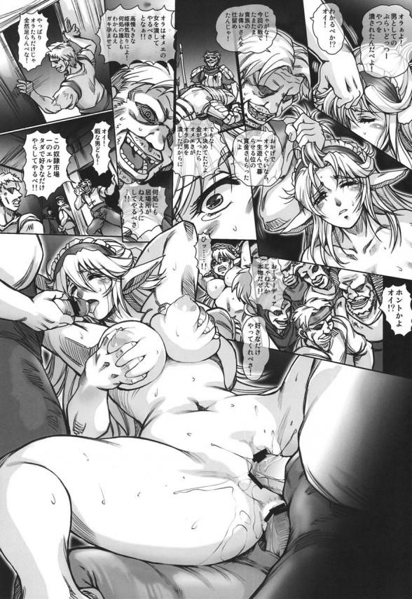 エルフの姫が奴隷市場の高級娼婦になって男達に陵辱プレイされちゃう!子宮に器具を付けられちゃって精子が逆流しないようにされちゃって子宮が精子で満タンwww【Slave market Elf1 同人誌・エロ漫画】 (20)