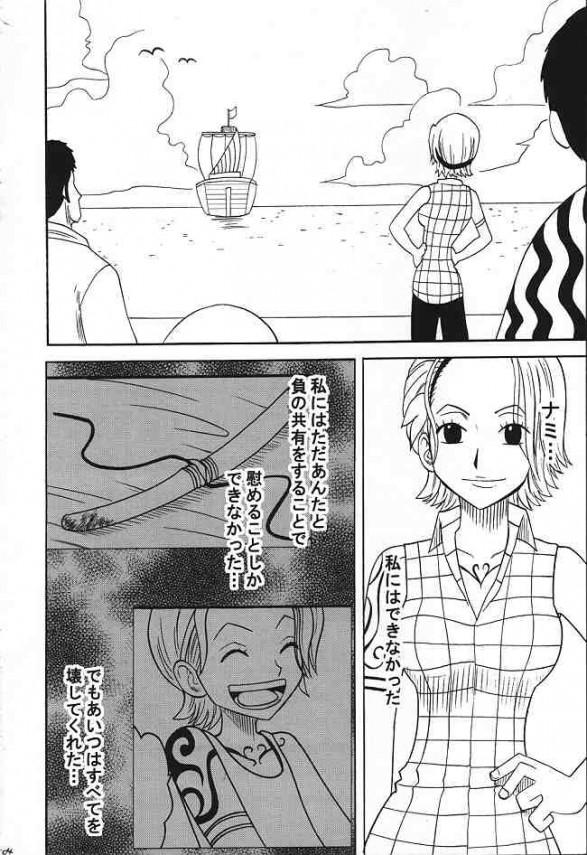 【エロ漫画 ワンピース】ナミが家に帰ってくるとノジコに媚薬飲まされちゃって双頭バイブでレズプレイやっちゃってる!【クリムゾン エロ同人誌】(103)