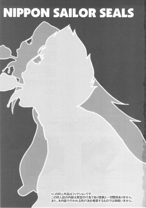 【エロ漫画・エロ同人】ローカルセーラー戦士が悪者に捕まって拘束されて、媚薬&謎のお注射で肉体改造されちゃう!そして、陵辱調教されてチンポ大好きのメス豚になっちゃうよー sailorseals_003