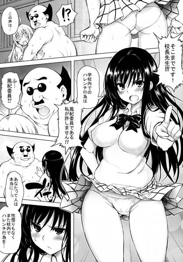 【To LOVEるダークネス エロ漫画・エロ同人誌】ユイちゃんが校長にキレた結果www