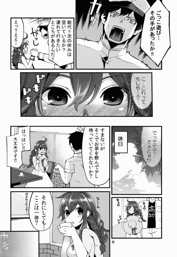 008_rokaku08